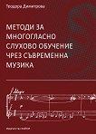 Методи за многогласно слухово обучение чрез съвременна музика -