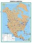 Северна Америка - стопанство - Стенна карта - М 1:7 000 000 -