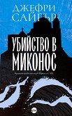 Убийство в Миконос - книга