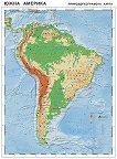 Южна Америка - природогеографска карта - Стенна карта - М 1:7 000 000 -