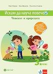 Искам да науча повече: Учебно помагало по човекът и природата в 3. клас за разширена и допълнителна подготовка в избираеми учебни часове - Ваня Петрова, Елка Янакиева, Радостина Стоянова -