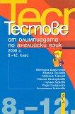 Тестове от олимпиадата по английски език 2008 г., 8., 9., 10., 11. и 12. клас -