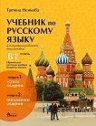 Учебник по руски език за 11. и 12. клас (ниво B1) - профилирана подготовка: Модули 1 и 2 -