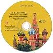 Руски език за 11. и 12. клас (ниво B1) - профилирана подготовка: CD със записи за слушане -