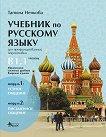 Учебник по руски език за 11. и 12. клас (ниво B1.1) - профилирана подготовка: Модули 1 и 2 -
