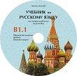 Руски език за 11. и 12. клас (ниво B1.1) - профилирана подготовка: CD със записи за слушане -
