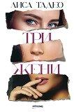 Три жени -