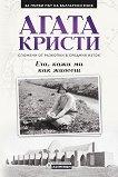 Ела, кажи ми как живееш: Спомени от разкопки в Средния изток - Агата Кристи -