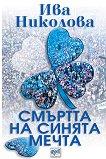 Смъртта на синята мечта - Ива Николова -