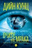 Очите на мрака - книга