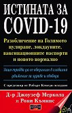 Истината за COVID-19 Разобличение на голямото нулиране, локдауните, ваксинационните паспорти и новото нормално -