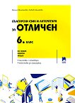 Български език и литература за отличен: Помагало за 6. клас - учебник