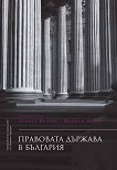 Правовата държава в България -