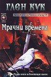 Хрониките на Черния отряд - книга 7: Мрачни времена - Глен Кук -