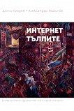 Интернет тълпите - Дончо Градев, Александър Маринов -