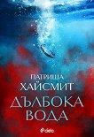 Дълбока вода - книга