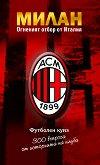 Милан Огненият отбор от Италия -