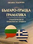 Българо-гръцка граматика -