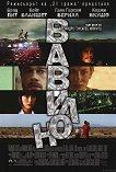 Вавилон -