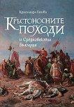 Кръстоносните походи и Средновековна България -