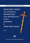 Иновативен принос на дунавската цивилизация към европейската наука, медицина и обществено здраве - том 1 -