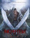 Монгол - филм