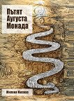 Пътят Аугуста Монада -