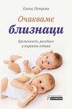 Очакваме близнаци - бременност, раждане и първата година - книга