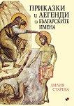 Приказки и легенди за българските имена -