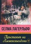 Пръстенът на Льовенскьолдови - книга