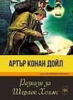 Разкази за Шерлок Холмс - книга