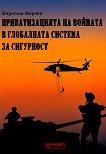 Приватизацията на войната в глобалната система за сигурност -