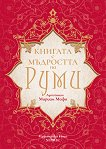 Книгата с мъдростта на Руми - книга