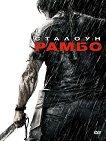 Рамбо 4 - филм