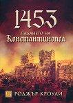 1453: Падането на Константинопол - Роджър Кроули -
