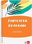 Учителски бележник 2021 / 2022 - учебник