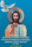 """Молитви, духовни практики, откъси от небесната поредица """"Книгите, които лекуват"""" - част 2 -"""