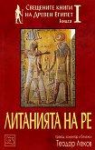 Свещените книги на Древен Египет - книга 1: Литанията на Ре -