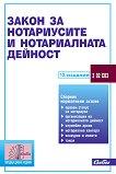 Закон за нотариусите и нотариалната дейност 2021 -
