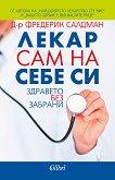 Лекар сам на себе си -