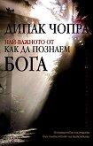 """Най-важното от """"Как да познаем Бога"""" - Дипак Чопра -"""