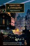 """Убийство в """"Пикадили"""" - книга"""
