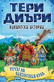 Викингски истории: Мечът на викингския крал - Тери Диъри -