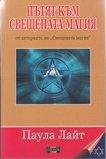 Пътят към Свещената магия - Паула Лайт -