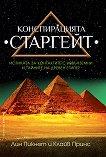 """Конспирацията """"Старгейт"""" - книга"""