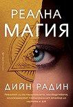 Реална магия - книга