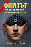 Опитът на един глупак - книга 6: Или как работи интуицията -