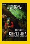 National Geographic България - Брой 7 / 2021 -