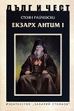 Дълг и чест: Екзарх Антим I -