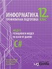 Информатика за 12. клас - профилирана подготовка Модул 3: Релационен модел на бази от данни - справочник